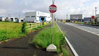 「福田北口」バス停留所