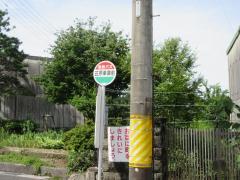 「笠原車庫前」バス停留所