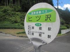 「ヒツ沢」バス停留所