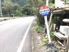 「速川神社前」バス停留所