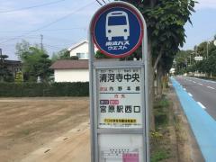 「清河寺中央」バス停留所