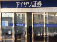 藍澤證券株式会社 吹田支店