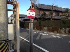 「桑山」バス停留所