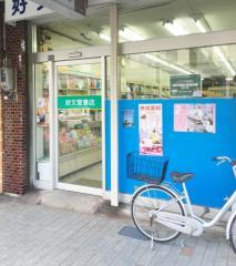 好文堂書店