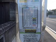 「八王子」バス停留所