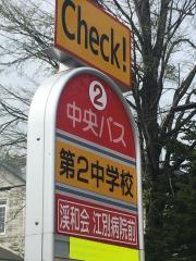 「第2中学校前」バス停留所