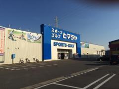 ヒマラヤスポーツ&ゴルフ 日田店