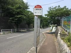 「八幡高校前」バス停留所
