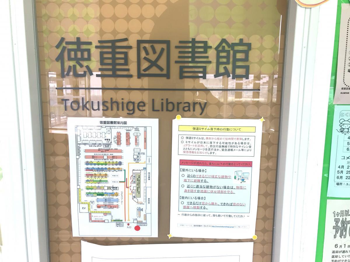 名古屋市徳重図書館5