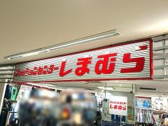 ファッションセンターしまむら つかしん店