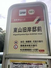 「東山旧岸邸前」バス停留所