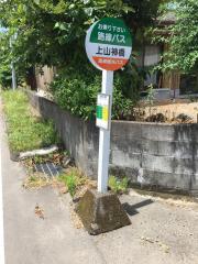 「上山神橋」バス停留所