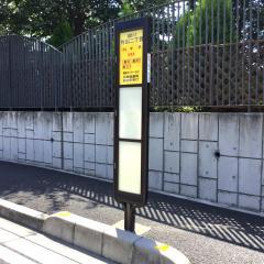 「片山二丁目」バス停留所