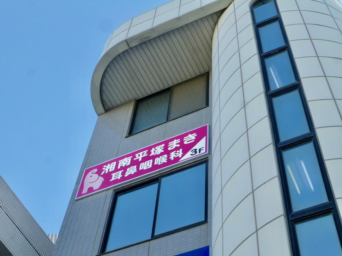 湘南 耳鼻 咽喉 科 湘南台駅周辺 耳鼻いんこう科/耳鼻科/耳鼻咽喉科の病院・クリニック