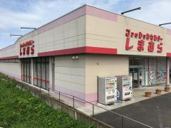 ファッションセンターしまむら 笠間店(茨城県)