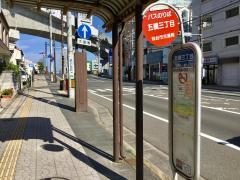 「五橋三丁目」バス停留所
