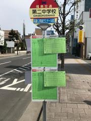 「第二中学校」バス停留所