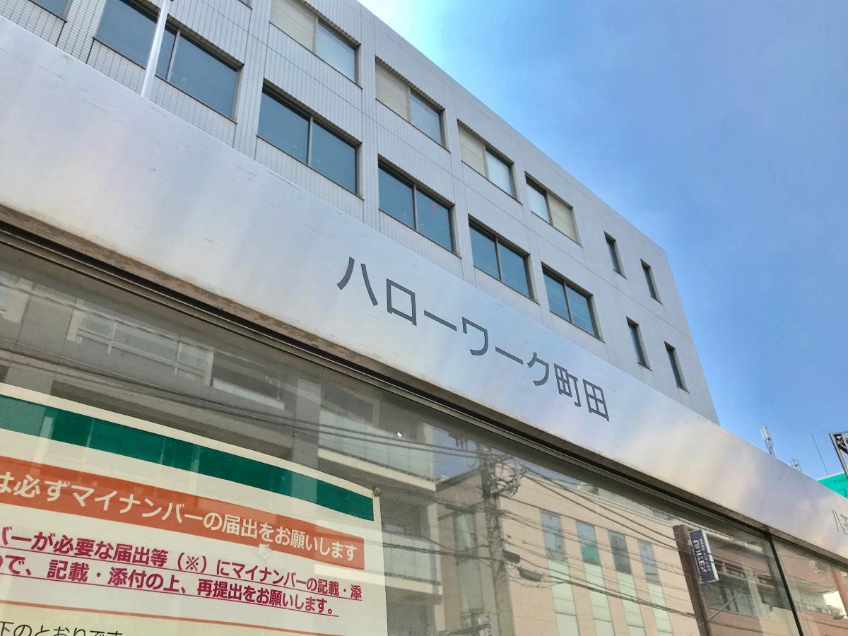 ハローワーク町田