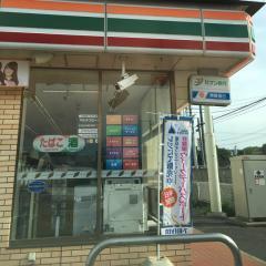 セブンイレブン 谷和原インター店