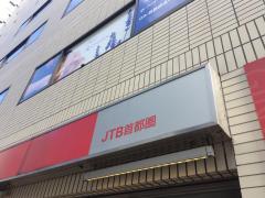 JTB銀座店