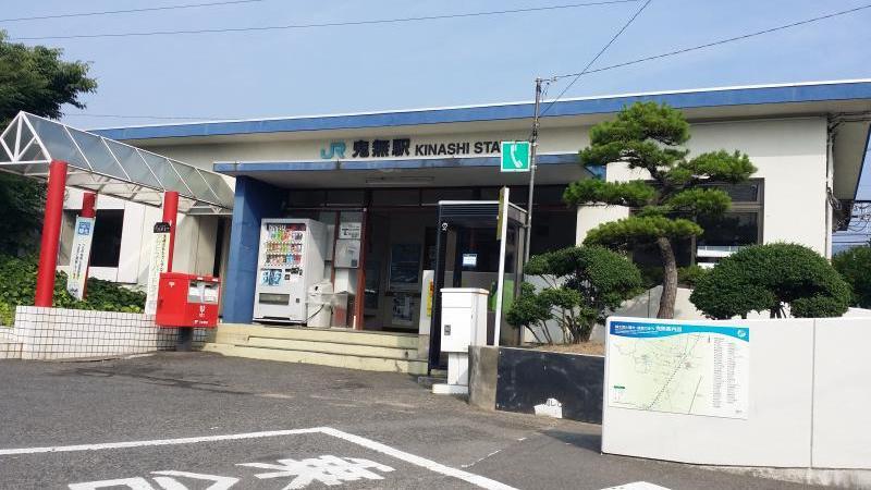 JR鬼無駅です。