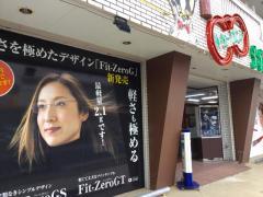 メガネ21 南風原店