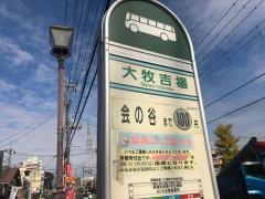 「大牧吉場」バス停留所