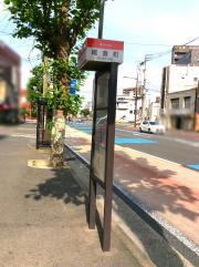 「尾倉町」バス停留所