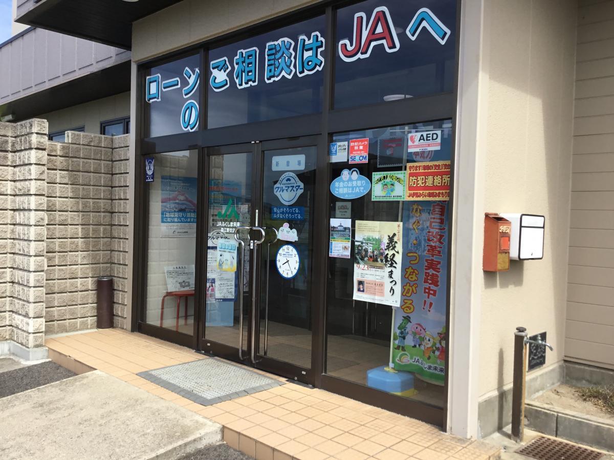 JAふくしま未来森江野支店