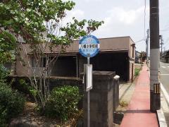 「八幡小学校前(山鹿市)」バス停留所
