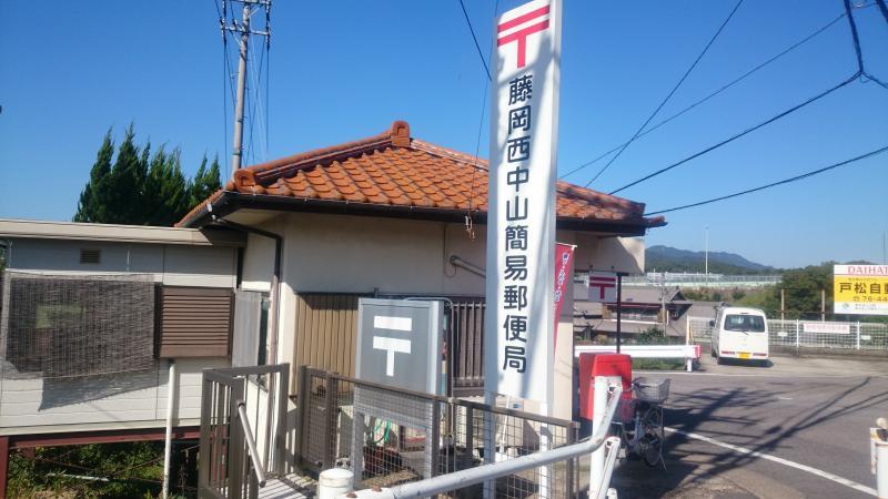 藤岡西中山簡易郵便局