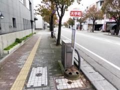 「大手町」バス停留所
