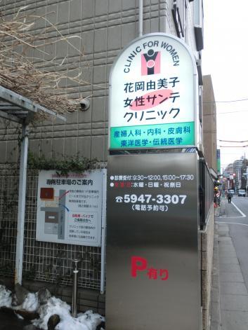 花岡 由美子 女性 サンテ クリニック