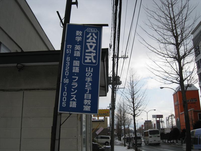 スタディピア】日本公文教育研究会山の手きらきら教室(函館市山の手)