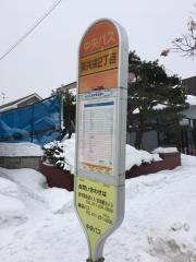 「東共栄2丁目」バス停留所