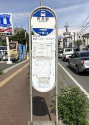 「西長野」バス停留所