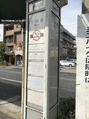 「三津屋」バス停留所