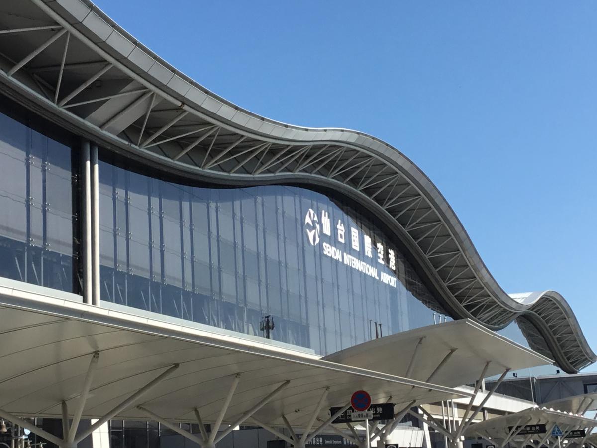 仙台空港(仙台国際空港)
