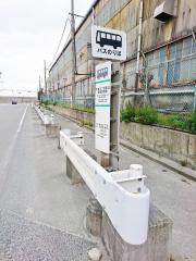 「常吉二丁目東口企業団地前」バス停留所