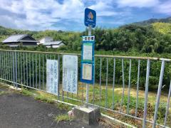 「反田橋」バス停留所
