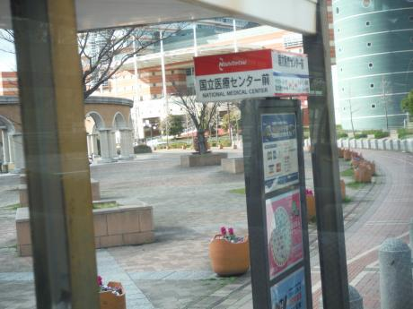 医療 センター 九州 国立病院機構九州医療センター