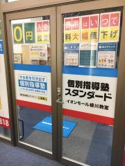 個別指導塾スタンダード イオンモール綾川教室