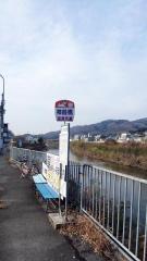 「神前橋」バス停留所