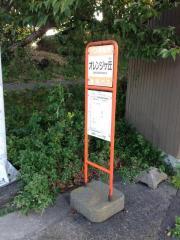 「オレンヂケ丘」バス停留所
