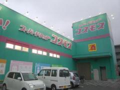 ディスカウントドラッグコスモス 鹿児島宇宿店