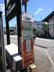 「公園町」バス停留所