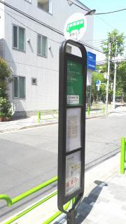 「月島四丁目(北側)」バス停留所