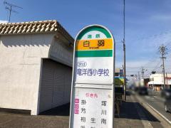 「白羽」バス停留所