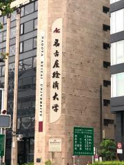名古屋経済大学サテライトキャンパス
