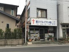 桶川バイブルバプテスト教会(熊谷BBC伝道所)